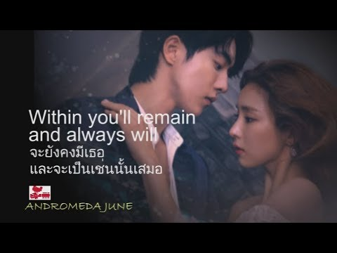 Within You'll Remain - Tokyo Square (Lyrics & Thai subtitle) ♪♫♫ ♥