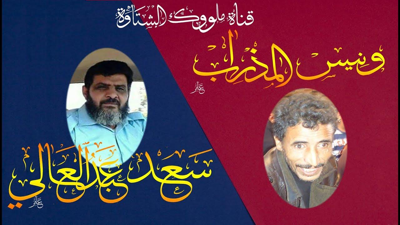 Download 3216   سعد عبدالعالي  غلا نين تنظري   ونيس المذراب  خطيتي النوطره