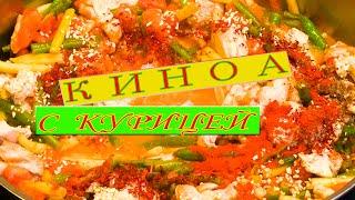 Курица с киноа и овощами. Киноа как готовить. Киноа с овощами.
