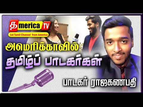 Interview with Super Singer Raja Ganapathy in New York