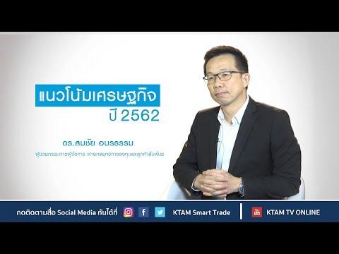 แนวโน้มเศรษฐกิจ ปี 2562 | KTAM TV Online