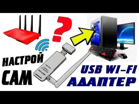 Как подключить и настроить Wi-Fi USB-адаптер