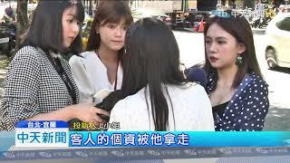 20190804中天新聞 檢舉前男友藏客戶個資 竟反遭暴露身分