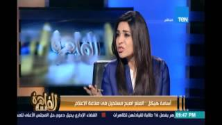 فيديو ـ إنجي أنور: «رانيا محمود ياسين.. غوغائية»