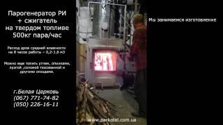 Парогенератор РИ-5М + сжигатель на твердом топливе 500кг пара(, 2017-03-28T23:12:20.000Z)
