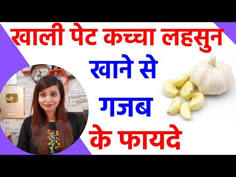 कच्चा लहसुन खाने के फायदे   Raw Garlic Benefits On Empty Stomach   Lahsun Ke Fayde In Hindi
