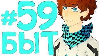 Lp. Эпоха Приключений #59 Я НЕ ОДИН!