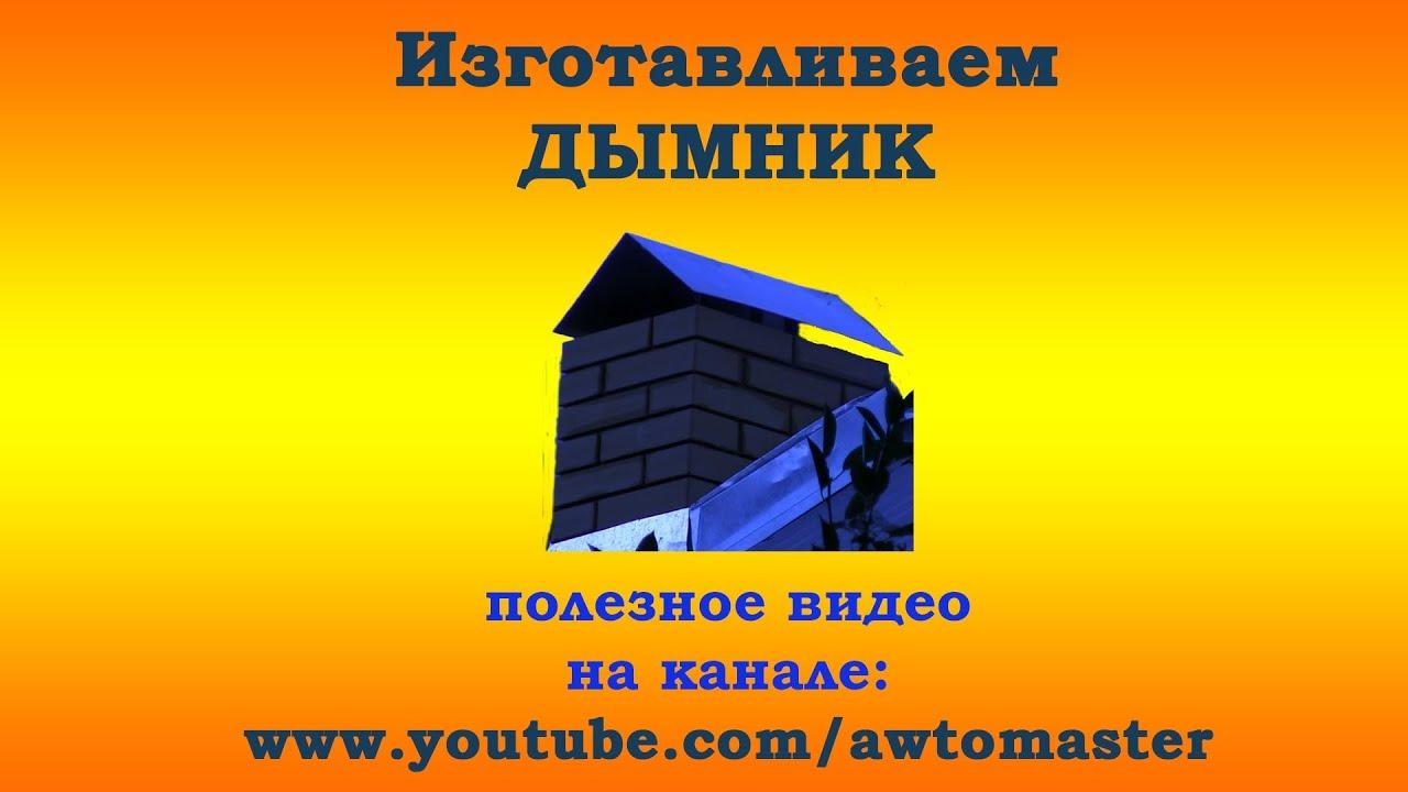 Изготовление колпака - YouTube