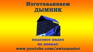 видео Дымник на кирпичную трубу дымохода своими руками: фото