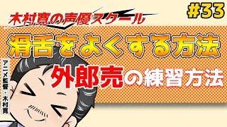 滑舌をよくする方法と 外郎売の練習方法!! ☆木村寛の声優スクール開催...
