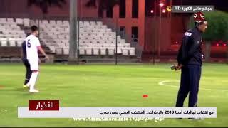 مع اقتراب نهائيات آسيا 2019 بالإمارات .. المنتخب اليمني بدون مدرب  | تقرير يمن شباب