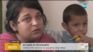 Семейство от Бургас остана на улицата след пожар - Здравей, България (27.12.2018)