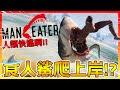 鯊魚竟然爬上岸了😱!!人類快逃啊【Maneater食人鯊】# 試玩 全字幕