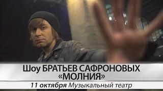 Братья Сафроновы. Шоу
