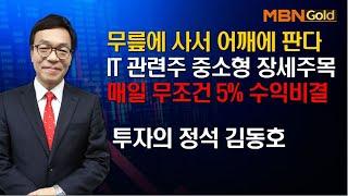 [투자의정석 김동호]I…