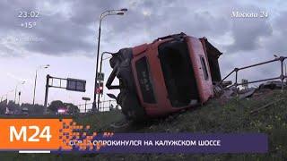 Смотреть видео Самосвал опрокинулся на Калужском шоссе - Москва 24 онлайн
