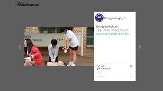 [2018학년도] 동패고동아리 동의보감 활동 동영상
