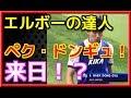 【日韓サッカー速報】ペク・ドンギュ来日!?「エルボーの件」で阿部選手に謝罪・・・