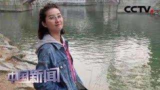 [中国新闻] 辩方告知章莹颖遗骸下落 | CCTV中文国际