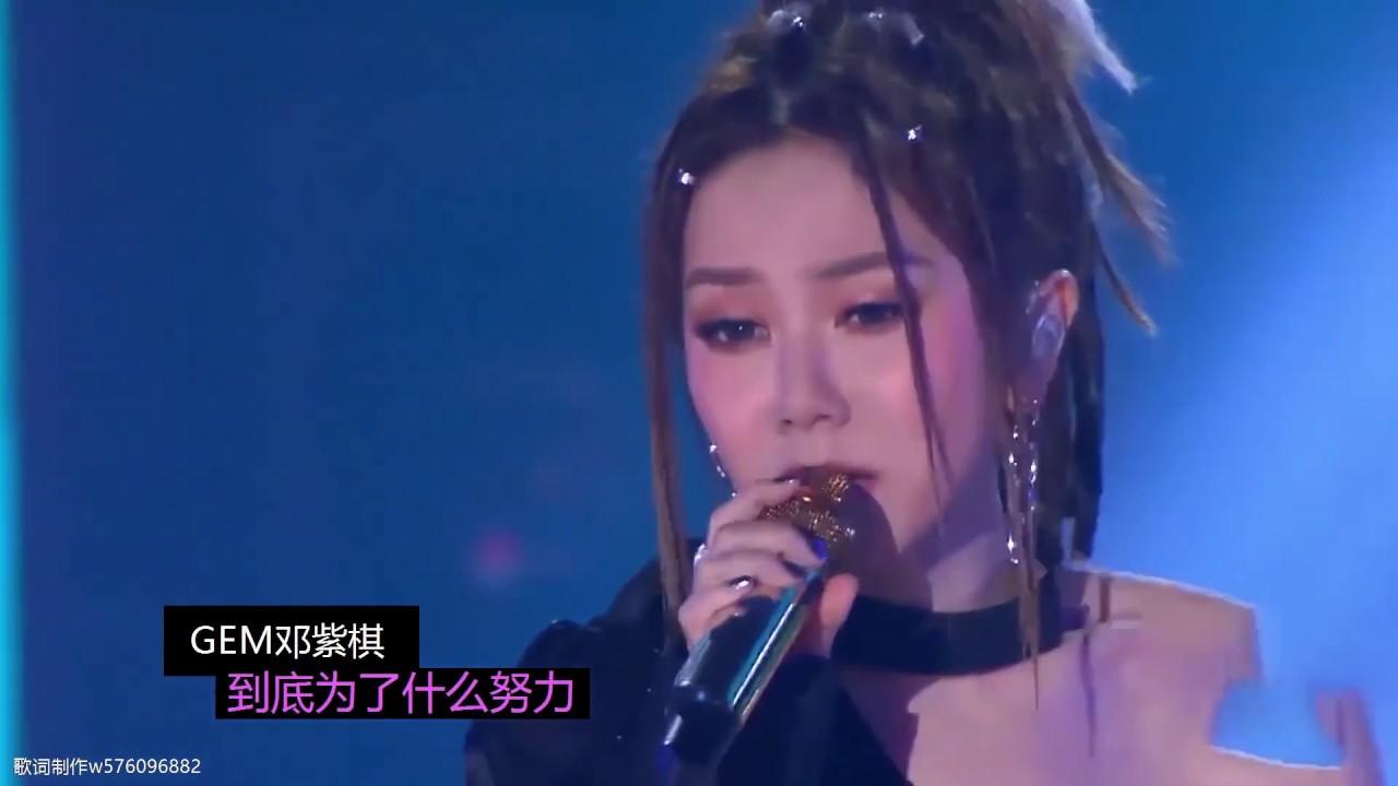 鄧紫棋GEM《攀登》Live 超強Hook Rap十三押 潘瑋柏 艾熱 - YouTube