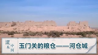[跟着书本去旅行]玉门关的粮仓——河仓城遗址| 课本中国