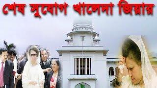 অভিযোগ প্রামাণিত! এখন কি করবেন খালেদা জিয়া? bnp   bangla news today   bangla news   news