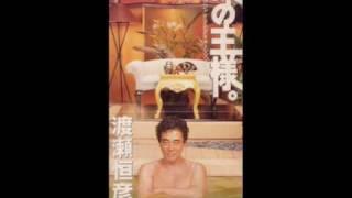 男の世界!ツムラ「バスクリン」CMソング.