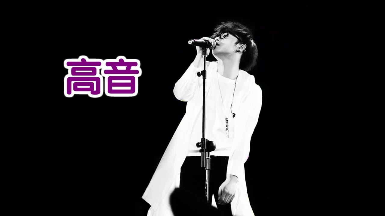 唱歌技巧_如何唱高音?|唱歌技巧教学/sing high notes - YouTube