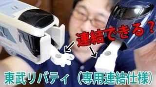 プラレール 東武リバティ(専用連結仕様)を紹介して従来のマグネットの連結仕様と連結できるかやってみた