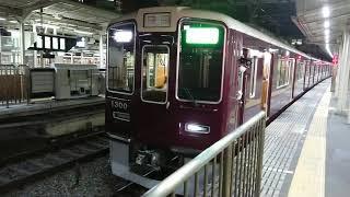 阪急電車 京都線 1300系 1300F 発車 十三駅 「20203(2-1)」