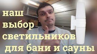 видео Как сделать освещение в бане или сауне