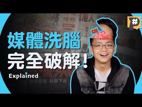台灣觀眾如何被媒體出賣?「媒體洗腦」完全破解!紅色滲透是啥?【記者真心話】Vol.2|懶人包