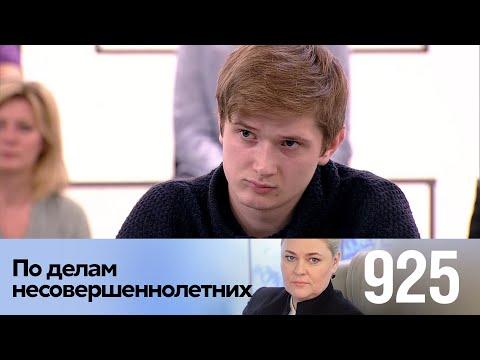 По делам несовершеннолетних | Выпуск 925