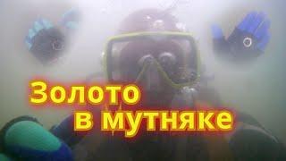 Всё ЗОЛОТО с глубины поднял,пляжный подводный поиск с аквалангом и металлоискателем в мутной воде!