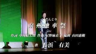 2014年7月2日にウィングジャパンより発売された 長浜有美さんの泉...