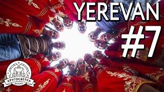 видео Ереван - столица Армении