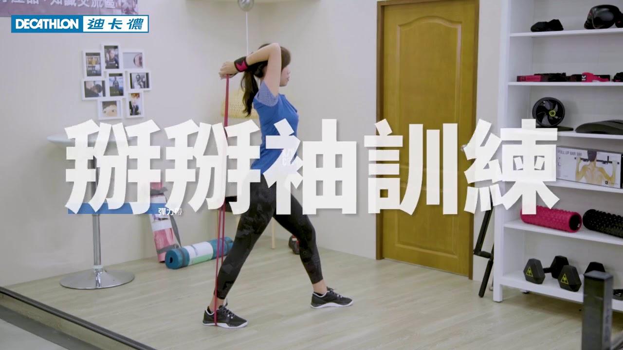 [迪卡儂] Domyos 健身運動品牌 彈力帶 - YouTube