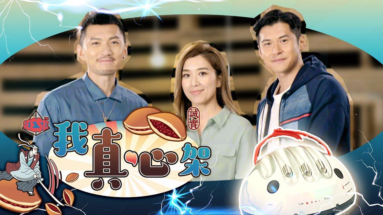 把關者們 | 《See See TVB x 把關者們︰我真心架》| See See TVB