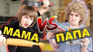 МАМА vs ПАПА
