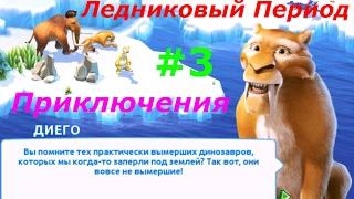 Ледниковый Период. Приключения - #3 Диего с нами!:) Игровое видео как мультик для детей.