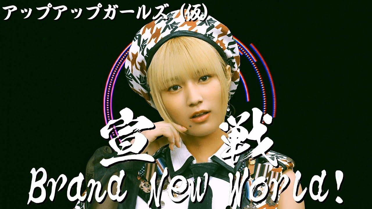 【アップアップガールズ(仮)】宣戦Brand New World!【MUSIC VIDEO】