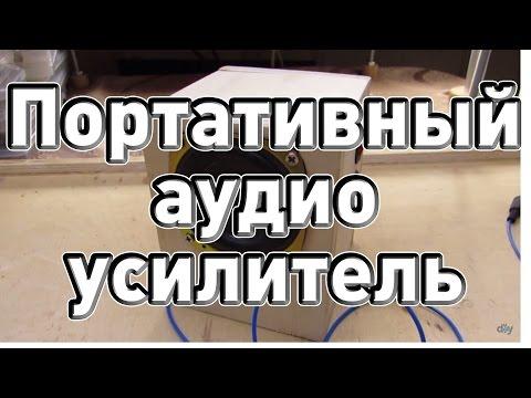 видео: ♣ Самодельный портативный аудиоусилитель. Полное видео ♣