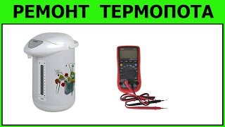 электрочайник Dobrynia DO-1229 ремонт