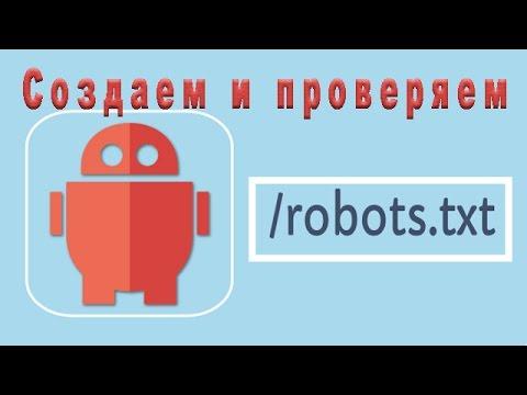 Как посмотреть robots txt чужого сайта
