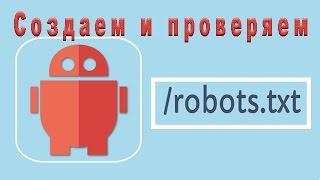 Создание и продвижение блога. Настройка robots txt