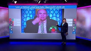 هل يعارض الشيخ مبروك عطية هدم المباني المخالفة في مصر؟