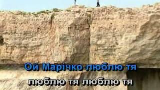 ОЙ МАРІЧКО — караоке Українська народна пісня Ukrainian folk song karaoke