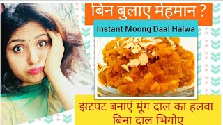Instant Moong Daal Halwa without Soaking the Daal. Restaurant Style Quick Guests Sweet Recipe