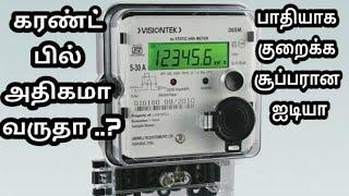 அனுபவ உண்மை, கரண்ட் பில் குறைய சூப்பரான ஐடியா | How to reduce Electricity bill/Current bill in tamil