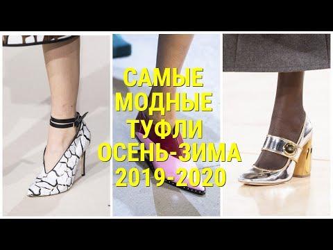 САМЫЕ МОДНЫЕ ТУФЛИ СЕЗОНА ОСЕНЬ - ЗИМА 2019 - 2020 / ТОП - 7 ТРЕНДОВ.